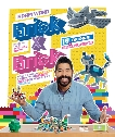 Brick x Brick: How to Build Amazing Things with 100-ish Bricks or Fewer, Ward, Adam