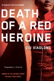 Death of a Red Heroine, Xiaolong, Qiu